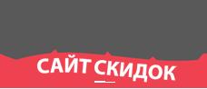 СайтСкидок - территория больших скидок!